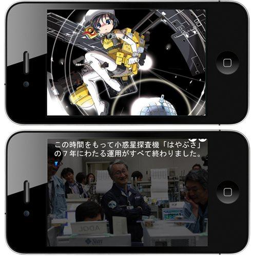大ヒット本『現代萌衛星図鑑』からサウンドノベルアプリ『はやぶさ』が登場