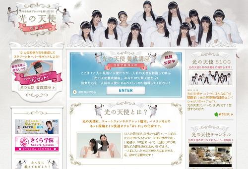 NTT東日本 FLET'S光 Wi-Fi 『光の天使ポータルサイト』