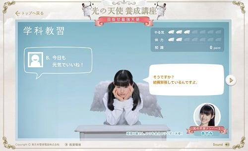 『光の天使 養成講座 ~目指せ最強天使~』学科教習画面