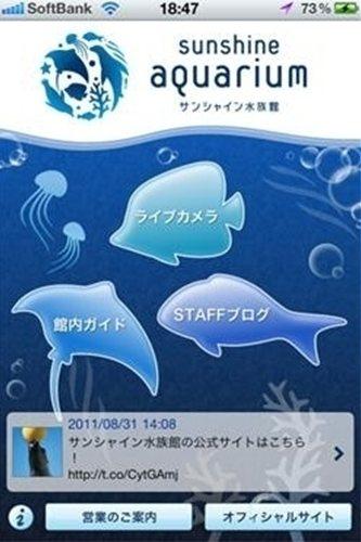 サンシャイン水族館アプリ