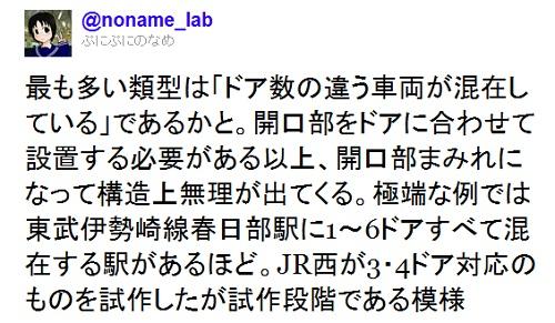 """日本の駅に""""ホームドア""""設置がなかなか進まない理由"""
