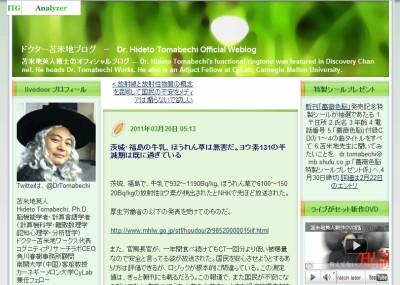 「茨城・福島の牛乳 ほうれん草は無害だ」ヨウ素131の半減期は既に過ぎている