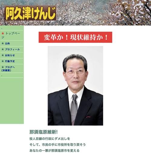阿久津憲二市長(那須塩原市)