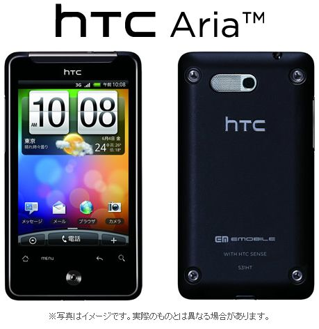 イー・モバイルがAndroid 2.2搭載スマートフォン『HTC Aria』発売へ 同端末向け新料金プランも発表