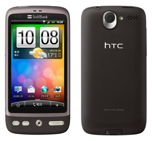ディスプレーを除き、写真の『HTC Desire SoftBank X06HT』 とほぼ同じ端末
