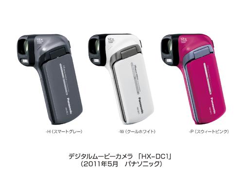 HX-DC1