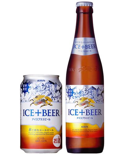 """氷を入れて楽しむエールビール『キリン アイスプラスビール』がリニューアル 夏の夜は""""怖い話""""""""寒い話""""を聞きながら"""