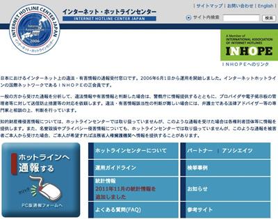 IHCホームページ