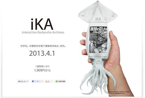 有機筐体型電子書籍端末「iKA(アイカ)」