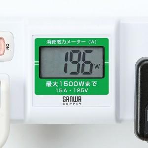 ワットチェッカー付き電源タップ 700-TP1052DW