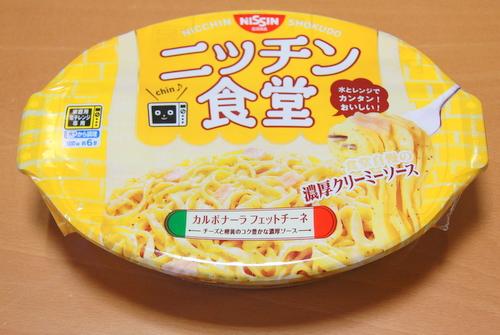 『ニッチン食堂 カルボナーラフェットチーネ』