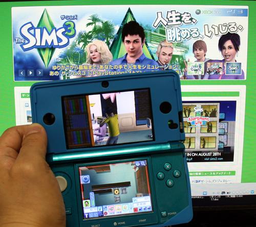 3DS&ザ・シムズwebサイト