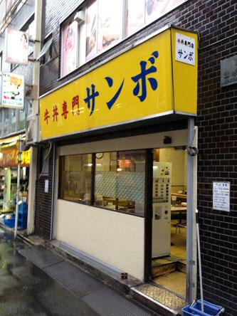変わらない味と店内ルール 牛丼のサンボ