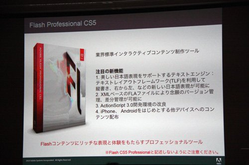 Flash Professional CS5