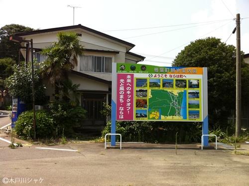 JR木戸駅(楢葉町)
