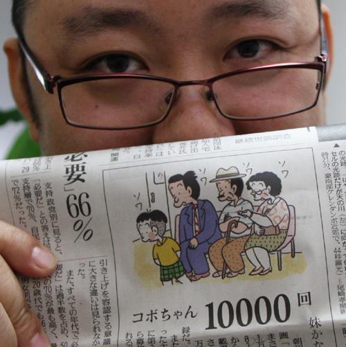 コボちゃん10000回 撮影