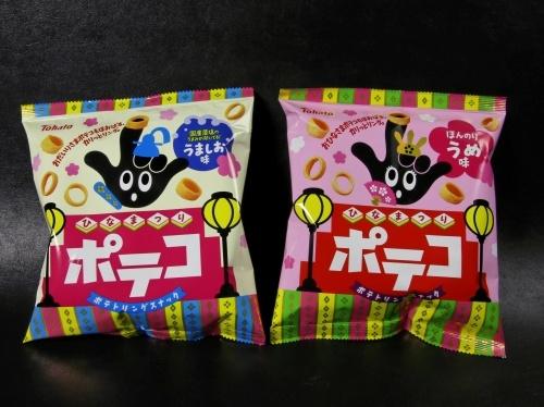 ポテコ・うましお味(ひなまつり)、ポテコ・ほんのりうめ味(ひなまつり)