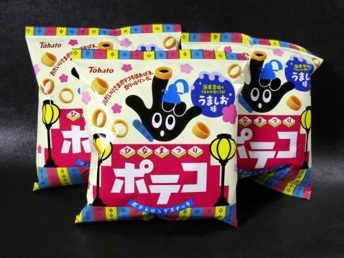 ポテコ・うましお味(ひなまつり)