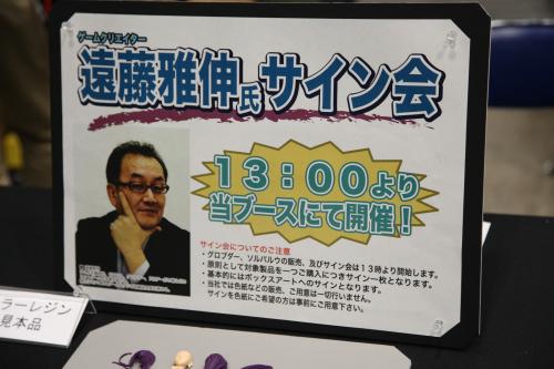 遠藤雅伸氏サイン会