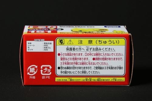 No.151 ひよこちゃんバス 箱