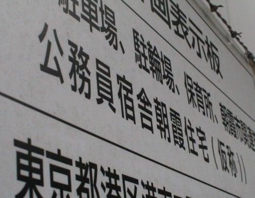 公務員宿舎朝霞住宅(仮称)