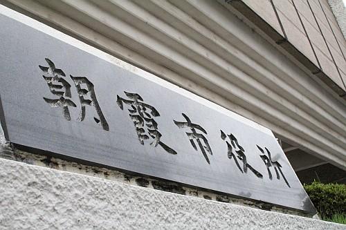 朝霞市役所