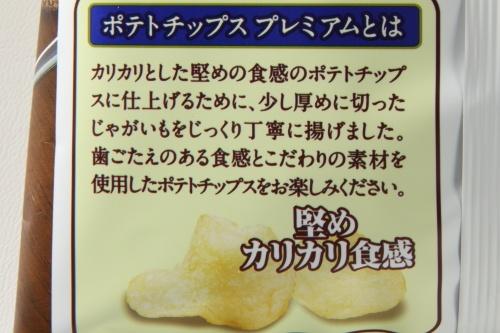 コイケヤポテトチップスロイヤルバター