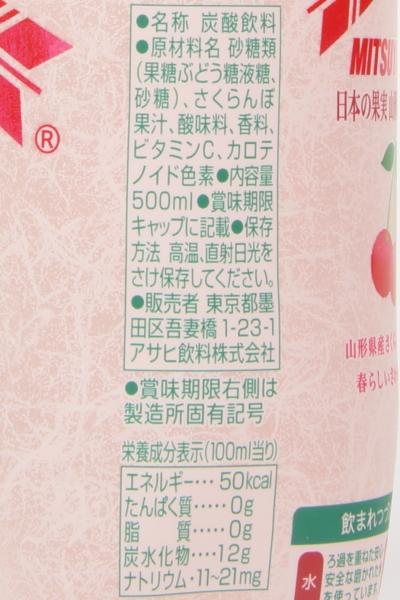 三ツ矢サイダー 日本の果実 山形県産さくらんぼ