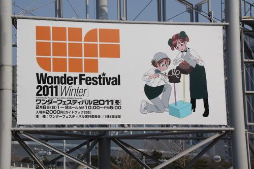 ワンダーフェスティバル2011