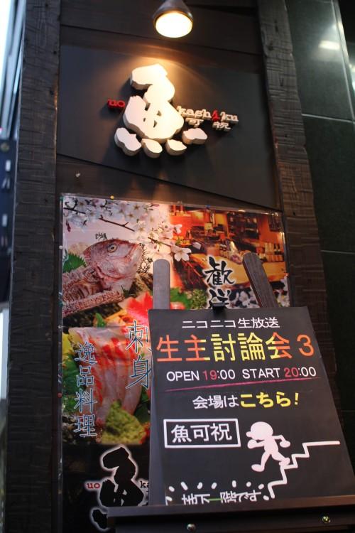 恵比寿の居酒屋で開催