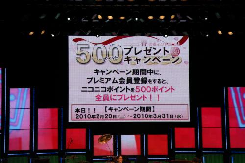 500ポイントキャンペーン