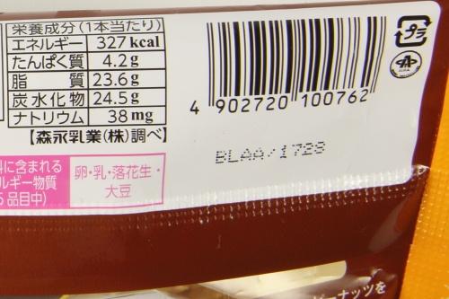 森永乳業 チェリオ ナッツ&チョコ