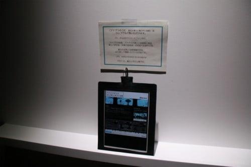 iPadから見る専用サイト