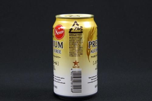 サッポロ プレミアムアルコールフリー