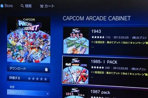 カプコン  アーケードキャビネット_DL画面