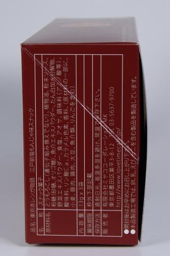 東京赤レンガ物語(ミヤココーポレーション)