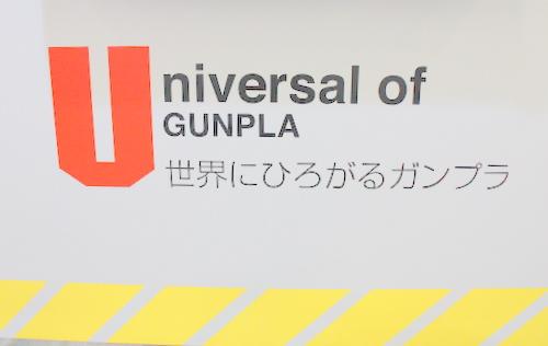 Unibersal of GUNPLA