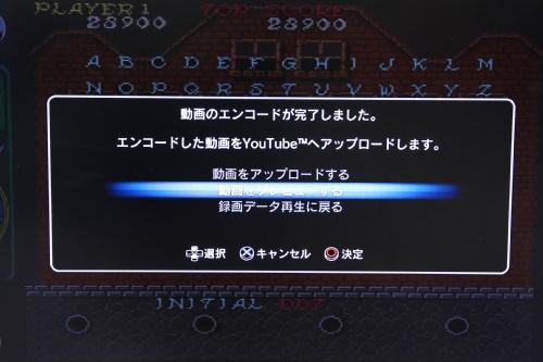 エンコード完了_