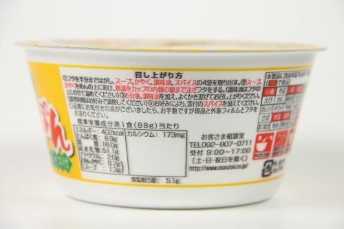 ちゃんぽん・久留米とんこつ(マルタイ)
