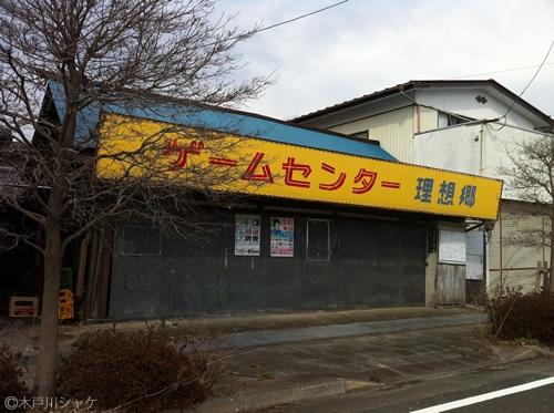 ゲームセンター理想郷