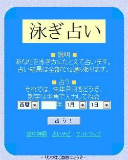 110809oyogi01.jpg