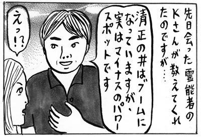 110916nameko46.jpg