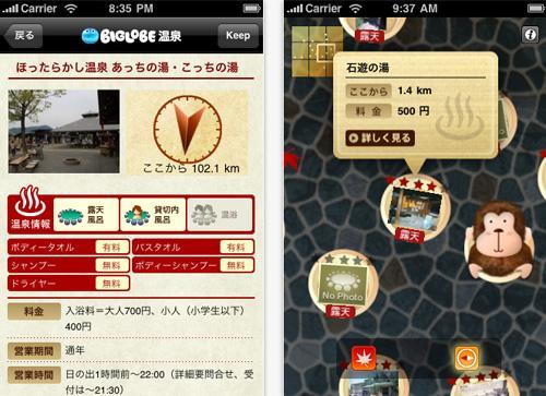 111027 onsen.jpg