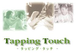 111118tappingtouch.jpg