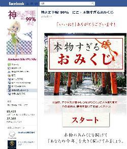 120104facebookomikuji01.jpg