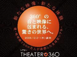 120321theater360.jpg
