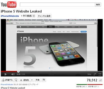 iPhone 5 Website Leaked! (Youtube)