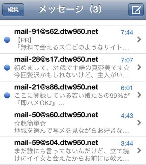 メッセージに迷惑メール