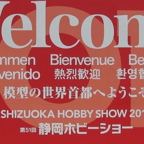 『第51回 静岡ホビーショー』を取材しました