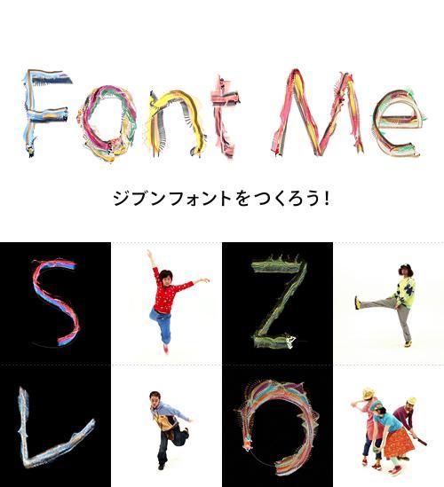 """""""ジブンフォント""""がつくれる最新デジタルアトラクション『Font Me』を体感しよう!―『Adobe & Creators Festival』が5月18日~20日まで開催"""